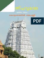 Aitihyamala - Kottarathil Sankunni Part 1