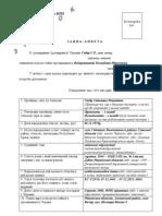Зразок заповнення заяви  ПМП
