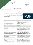 бланк форма п-2 дс