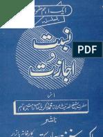 Nisbat o Ijazat By Hazrat Shaykhul Hadith Muhammad Zakariyya Kandhelvi r.A.