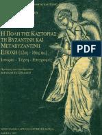 46528240-Η-πόλη-της-Καστοριάς-τη-βυζαντινή-και-μεταβυζαντινή-εποχή-12ος-16ος-αι-ιστορία-τέχνη-επιγραφές