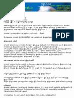 Generate Your Birth Horoscope, Tamil Jathagam, Tamil Birth