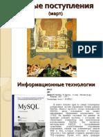 Новые поступления книг - Март - 2011 год