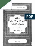 رسائل أبي الحسن العامري و شذراته الفلسفية