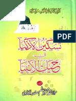 Taskeen Ul Azkiya Fi Hayat Ul Anbiya - Molana Mahmood Aalam Safdar Okarvi