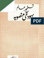 Taskheer-e-Aalam Ka Yahoodi Mansooba - Gulzar Ahmad