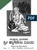 SriTyagaraja Vijaya