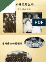 Memoriam of Fr. Jin, CM
