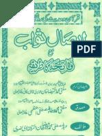 Eesal e Sawab Aur  Fatiha