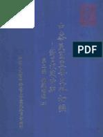 中華民國重要史料初編——對日抗戰時期  第二编 作戰經過 (二)