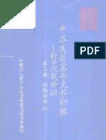 中華民國重要史料初編——對日抗戰時期  第二编 作戰經過 (三)
