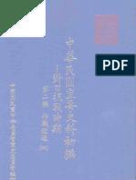 中華民國重要史料初編——對日抗戰時期  第二编 作戰經過 (四)