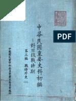 中華民國重要史料初編——對日抗戰時期  第三编 戰時外交 (三)