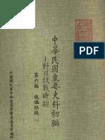 中華民國重要史料初編——對日抗戰時期  第六编 傀儡組織 (3) 汪偽政權