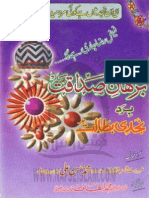 Burhan e Sadaqat Barad Najd