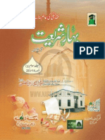 Bahar e Shariat   J3