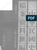 民国档案史料汇编 第四辑 《從廣州軍政府至武漢國民政府》(1917-1927年)