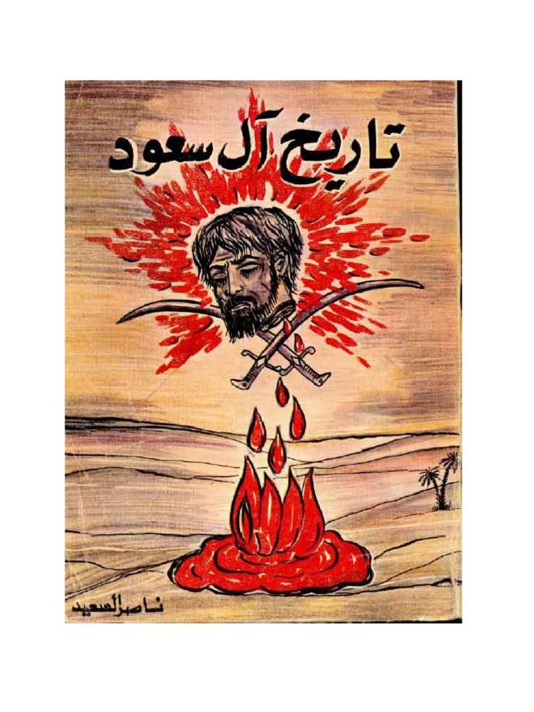 fa8171850 تاريخ آل سعود عملاء الإنجليز والأمريكان - النسخة الاصلية - ناصر السعيد