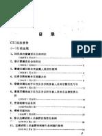 民国档案史料汇编 第五辑 一编 政治:民族事务 藏蒙回疆的民族事务、僑務、1932—37年間的重大歷史事件