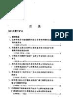 民国档案史料汇编 第五辑 第一编 财政经济(六)下 工矿业