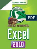 Volkov v. Ponjatnyj Samouchitel Excel 2010