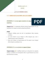 ΕΛΠ 21 - ELP21 Σημειώσεις - Περιλήψεις Κεφάλαιο Κεφάλαιο Α2