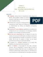 ΕΛΠ 21 - ELP21 Σημειώσεις - Περιλήψεις Κεφάλαιο Κεφάλαιο Α13