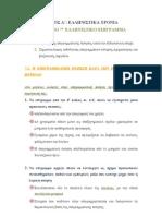 ΕΛΠ21 (ELP21) Κεφάλαιο Β7