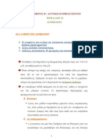 ΕΛΠ21 (ELP21) Κεφάλαιο Β11
