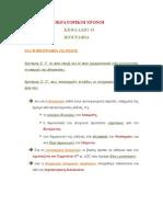 ΕΛΠ21 (ELP21) Κεφάλαιο Β13