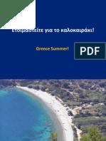 Greece-1254 B RT8