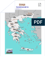 Ελλάδα Γεωμορφολογία