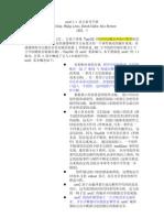 nesC中文手册