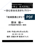 京大公開講座安心安全生活2