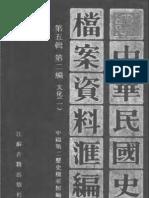 民国档案史料汇编 第五辑 第二编 文化(1927-1949)(一)