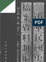 民国档案史料汇编 第五辑 第二编 教育(1927-1949)(二)