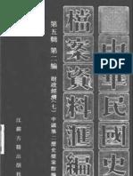 民国档案史料汇编 第五辑 第二编 财政经济(七)(1937-1945)