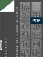 民国档案史料汇编 第五辑 第二编 财政经济(八)(1937-1945)