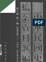 民国档案史料汇编 第五辑 第二编 财政经济(三)(1937-1945)