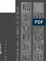 民国档案史料汇编 第五辑 第二编 财政经济(六)(1937-1945)