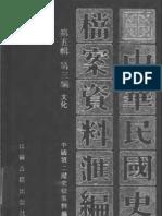 民国档案史料汇编 第五辑 第三编 文化(1927-1949)