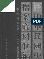民国档案史料汇编 第五辑 第三编 政治(1945-1949)(二)