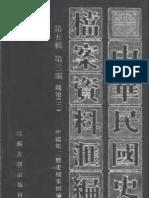民国档案史料汇编 第五辑 第三编 政治(1945-1949)(三)