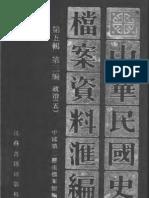 民国档案史料汇编 第五辑 第三编 政治(1945-1949)(五)