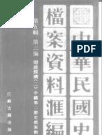 民国档案史料汇编 第五辑 第三编 财政经济(二)(1945-1949)