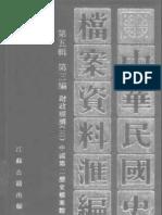 民国档案史料汇编 第五辑 第三编 财政经济(三)(1945-1949)