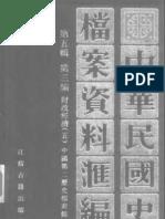 民国档案史料汇编 第五辑 第三编 财政经济(五)(1945-1949)