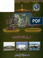 Aaili_Qawaneen_Aur_Ikhtalif_Note - Molana Ehtisham Ul Haq Thanvi