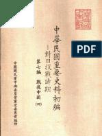 中華民國重要史料初編——對日抗戰時期  第七编 戰后中國 (4) 接收復員與重建