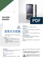 SGHD908i UG CHN Chi Rev 1 0 070601